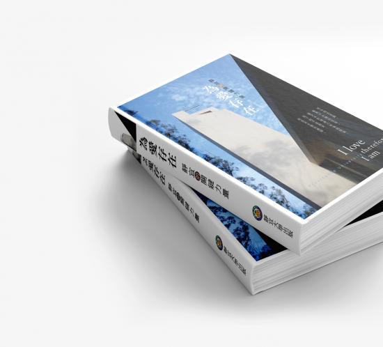 台中平面設計書本雜誌設計作品靜宜大學
