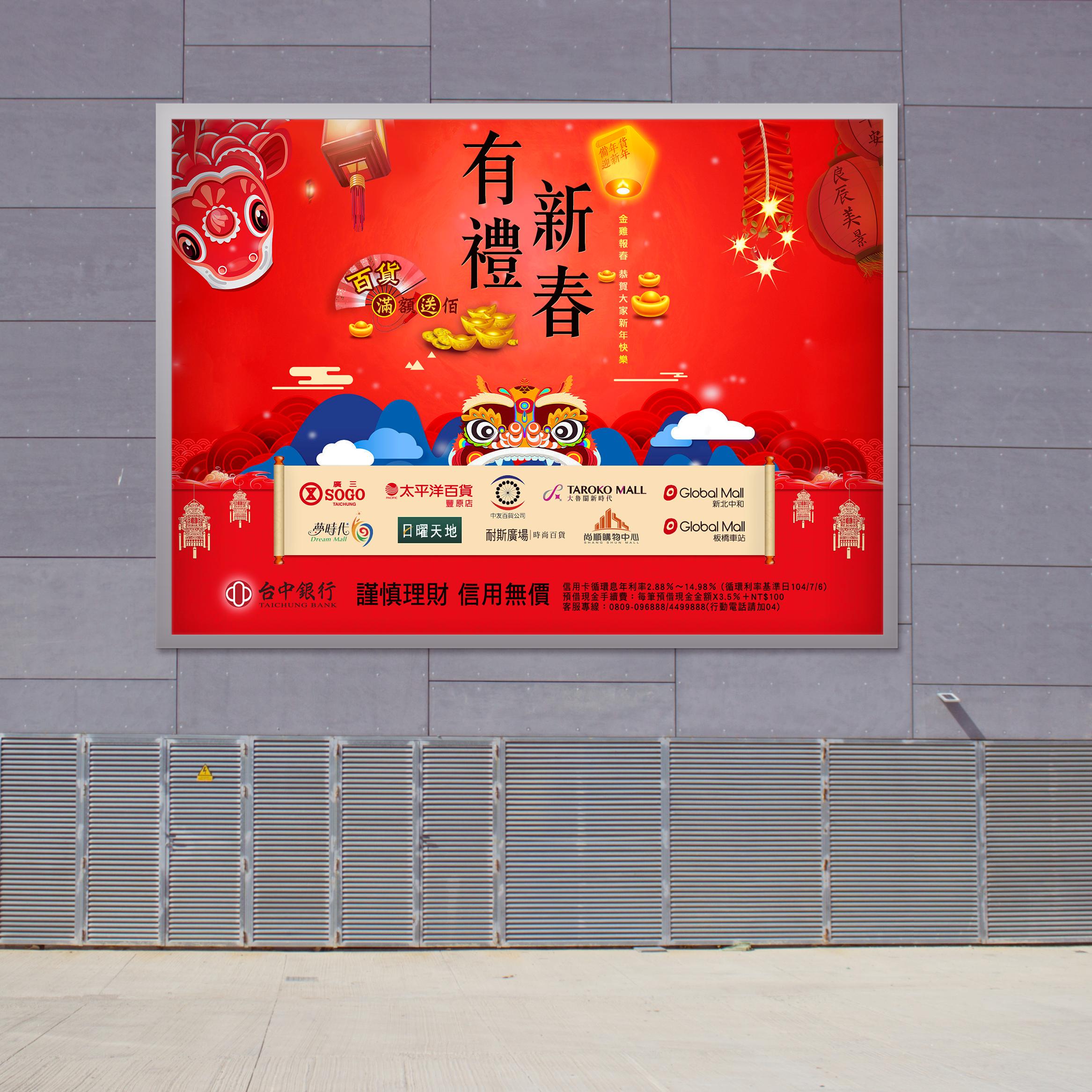 台中銀行新春有禮活動視覺文宣海報設計
