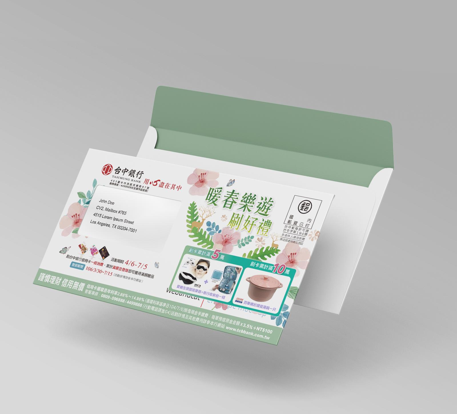 信封設計-臺中LOGO平面印刷設計公司